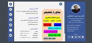 طراحی سایت و بهینه سازی سایت دکتر سید حبیب اله هاشمی