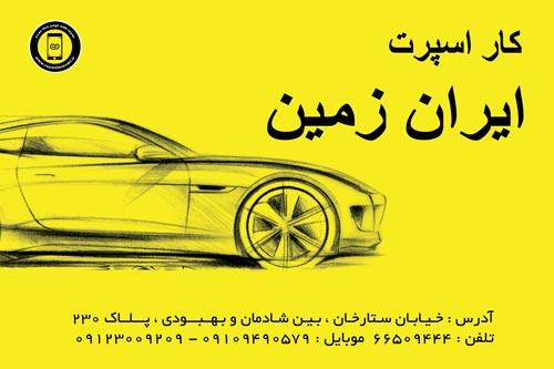 نمایشگر جیبی کار اسپرت ایران زمین