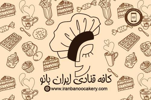 نمایشگر جیبی کافه قنادی ایران بانو