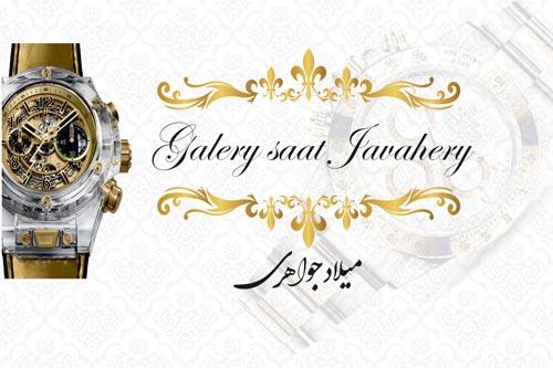 نمایشگر جیبی گالری ساعت جواهری