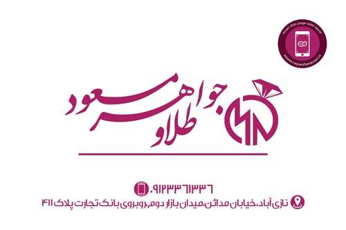 نمایشگر جیبی طلا و جواهری مسعود