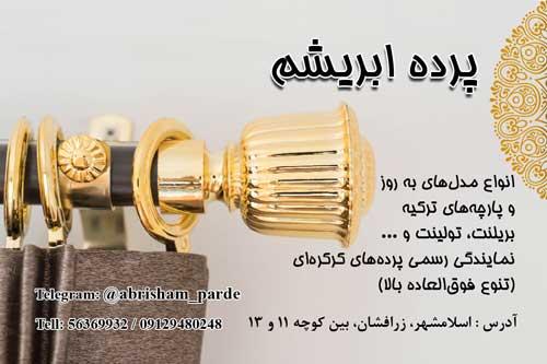 پرده ابریشم اسلامشهر
