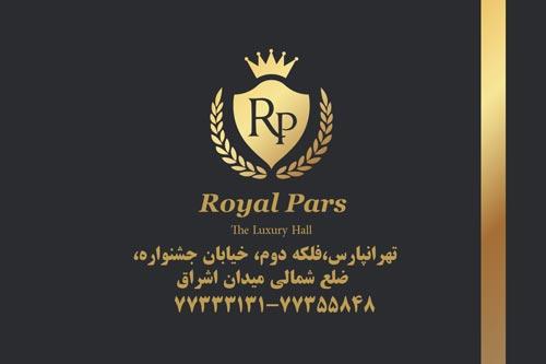 نمایشگر جیبی تالار پذیرایی رویال پارس