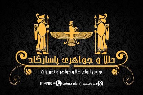 نمایشگر جیبی طلا و جواهری پاسارگاد