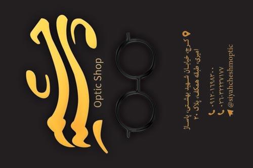 نمایشگر جیبی عینک فروشی سیه چشم