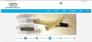 طراحی سایت و بهینه سازی سایت فروشگاه سبحان گیفت