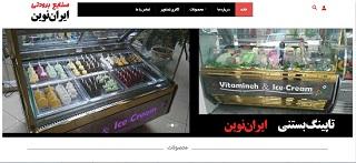 طراحی سایت و بهینه سازی سایت صنایع برودتی ایران نوین
